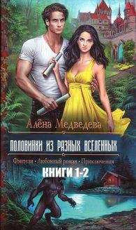 Алёна Медведева. Такие разные половинки.