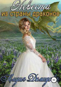 Лидия Демидова. Невеста из страны драконов
