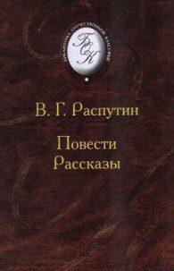 Валентин Распутин. Повести и рассказы