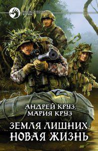 Андрей Круз, Мария Круз. Земля лишних. Новая жизнь