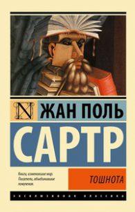 Жан-Поль Сартр. Тошнота