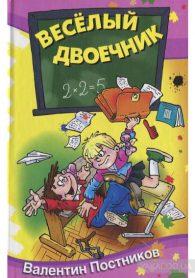 Валентин Постников. Веселый двоечник