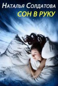 Наталия Солдатова. Сон в руку