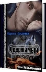Марина Кистяева. Одержимый