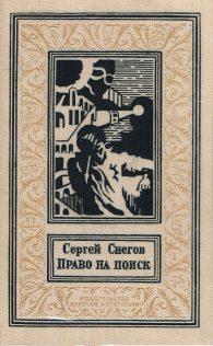 Сергей Снегов. Право на поиск