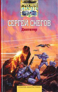Сергей Снегов. Диктатор