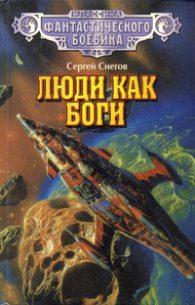 Сергей Снегов. Вторжение в Персей