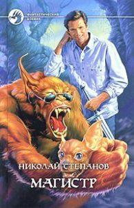 Николай Степанов. Магистр