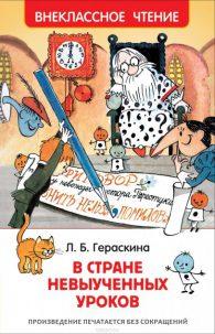 Лия Борисовна Гераскина. В стране невыученных уроков