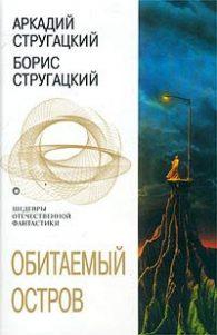 Аркадий Стругацкий, Борис Стругацкий. Обитаемый остров