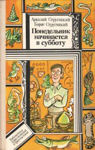 Аркадий Стругацкий, Борис Стругацкий. Понедельник начинается в субботу