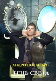Андрей Васильев. Тень света