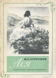 Иван Тургенев. Ася