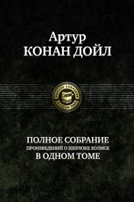 Артур Конан Дойл. Полное собрание произведений о Шерлоке Холмсе