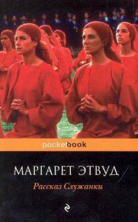 Маргарет Этвуд. Рассказ Служанки