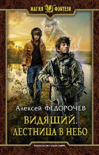 Алексей Федорочев. Видящий. Лестница в небо