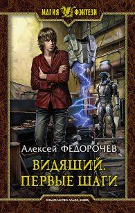 Алексей Федорочев. Видящий. Первые шаги
