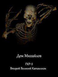 Дем Михайлов. Второй Великий Катаклизм