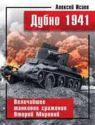 Алексей Исаев. Дубно 1941. Величайшее танковое сражение Второй мировой