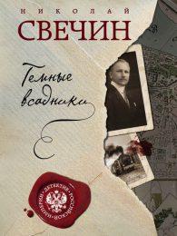 Николай Свечин. Тифлис 1904