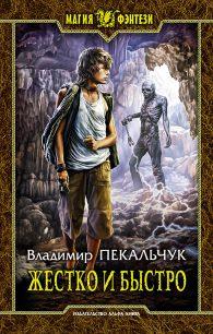 Владимир Пекальчук. Жестко и быстро