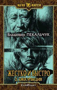 Владимир Пекальчук. Жестко и быстро. Оккупация
