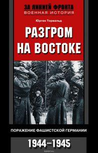 Юрген Торвальд. Разгром на востоке. Поражение фашистской Германии. 1944-1945