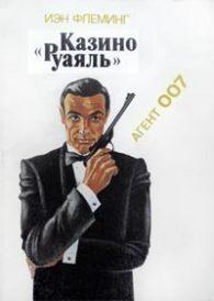 Ян Флеминг. Казино «Рояль»