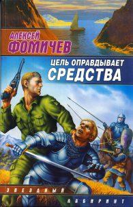 Алексей Фомичев. Цель оправдывает средства
