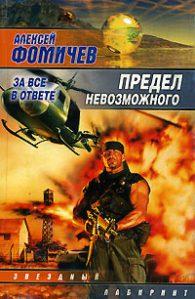 Алексей Фомичев. Предел невозможного