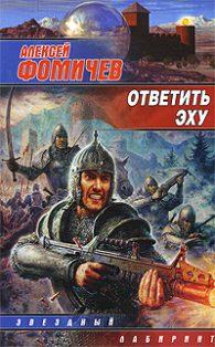 Алексей Фомичев. Ответить эху