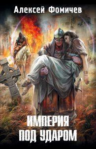 Алексей Фомичев. Империя под ударом
