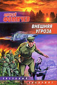 Алексей Фомичев. Внешняя угроза