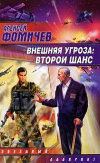 Алексей Фомичев. Внешняя угроза. Второй шанс