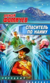 Алексей Фомичев. Спаситель по найму