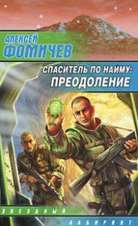 Алексей Фомичев. Спаситель по найму: Преодоление
