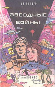 Алан Дин Фостер. Звёздные войны: Эпизод IV. Новая надежда
