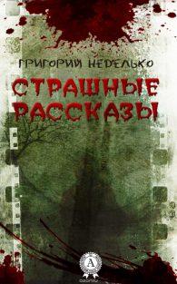 Григорий Неделько. Страшные рассказы