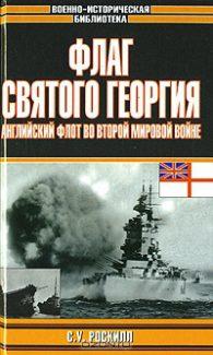 Стивен Роскилл. Флаг Святого Георгия. Английский флот во Второй мировой войне