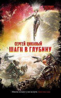 Сергей Анатольевич Дормиенс. Шаги в глубину