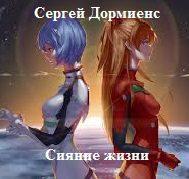 Сергей Анатольевич Дормиенс. Сияние жизни
