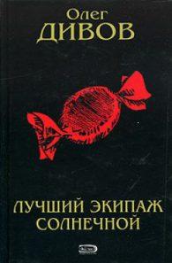 Олег Дивов. Лучший экипаж Солнечной