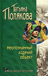 Татьяна Викторовна ПОЛЯКОВА. Неопознанный ходячий объект