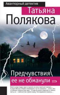 Татьяна Викторовна ПОЛЯКОВА. Предчувствия ее не обманули