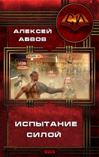 Алексей АБВОВ. Испытание Силой