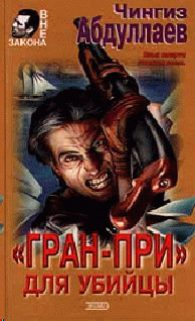 Чингиз АБДУЛЛАЕВ. «Гран-при» для убийцы