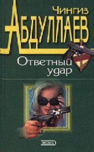 Чингиз АБДУЛЛАЕВ. Ответный удар