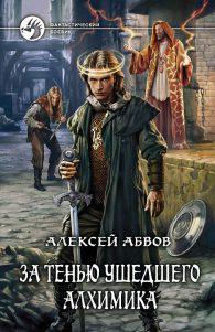Алексей АБВОВ. За тенью ушедшего Алхимика