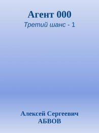 Алексей АБВОВ. АГЕНТ 000