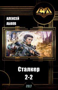 Алексей АБВОВ. Сталкер-2 - 2